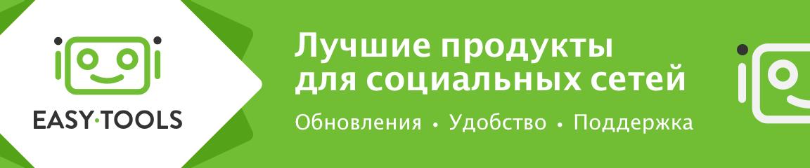 http://easy-tools.ru